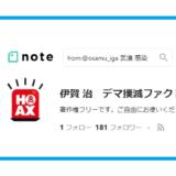noteでユーザーごとの記事検索が可能に(2021年4月5日~)