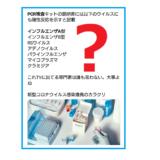 「PCR検査は新型コロナ以外のウイルスや菌にも陽性反応を示す」はデマ