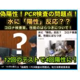 「PCR検査 水に陽性反応」は誤解