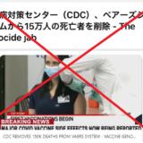 「CDCが、ワクチンが原因の死者15万人のデータをVAERSから削除」はデマ