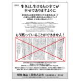 昭和食品工業「意見広告」の下段は間違いだらけ