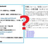 高橋徳氏代表『新型コロナワクチン接種中止』の意見書に対する疑問