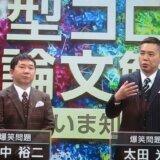 NHKスペシャル「新型コロナ全論文解読」(2020/11/8放送)