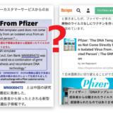「ファイザーカスタマーサービスからのお知らせ」の誤訳