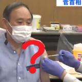 「菅首相が打った新型コロナワクチンはニセモノ」はデマ