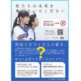 岡山・倉敷新型コロナ感染対策市民審議会のチラシは誤解を招く