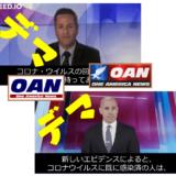 デマニュース(OANなど)に注意
