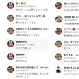 悪質アカウント「なりすましデマウサギ」ツイート集(2)