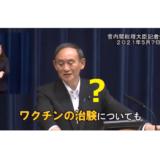 """「菅(前)首相が """"ワクチンはまだ治験中"""" と言った」はデマ"""